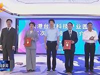 我市举办贵港台湾科技产业园第二次招商引资推介活动