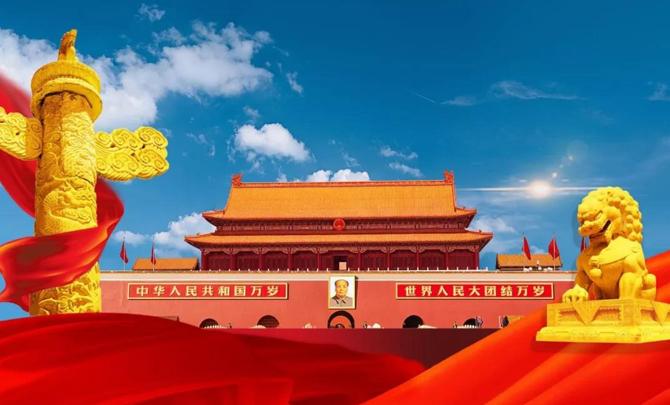国庆70周年庆祝大会 习近平将发表重要讲话