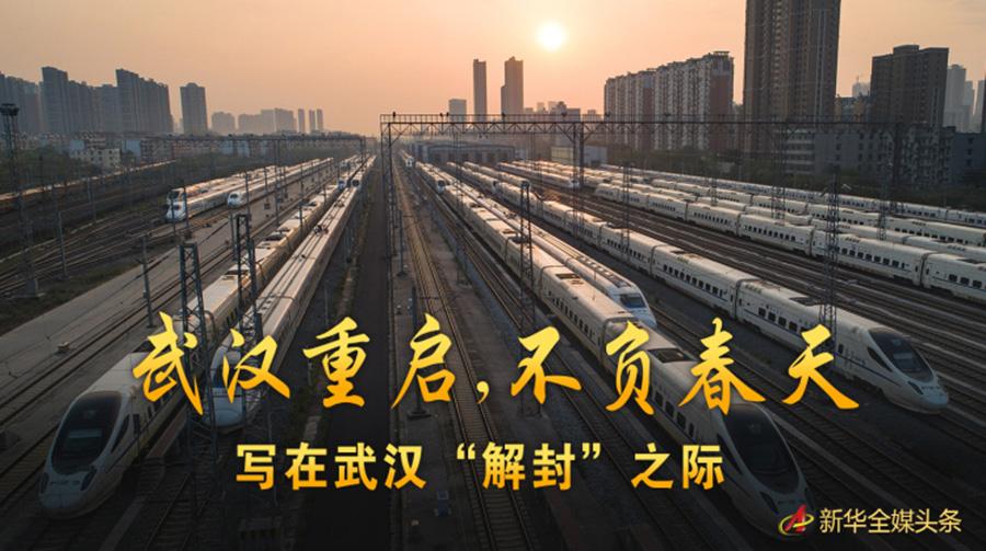 """武汉重启,不负春天――写在武汉""""解封""""之际"""