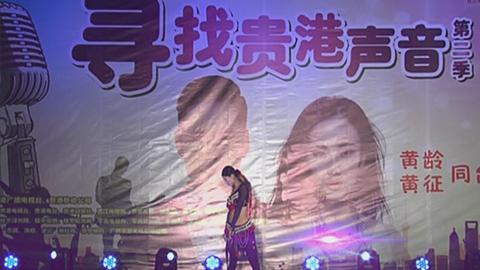 2016年度中国移动・快乐199―寻找贵港声音 第二季01