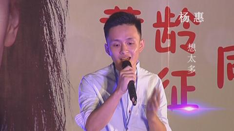 2016年度中国移动・快乐199―寻找贵港声音 第二季02