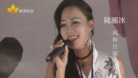 2016年度中国移动・快乐199―寻找贵港声音 第二季06