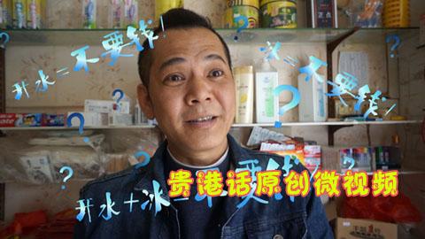 贵港话原创微视频《样儿啊》