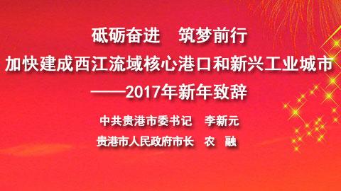 市领导2017年新年致辞:砥砺奋进 筑梦前行