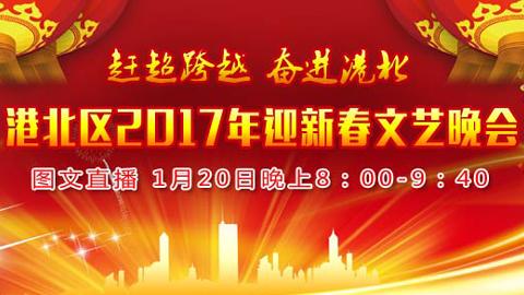 """""""赶超跨越 奋进港北""""港北区2017年迎新春文艺晚会"""