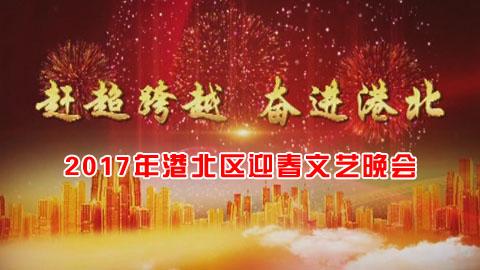 2017年港北区迎春文艺晚会
