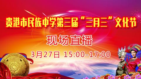 """贵港市民族中学第三届""""三月三""""文化节直播"""