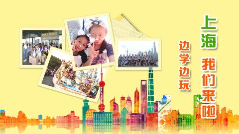 边学边玩:上海,我们来啦!