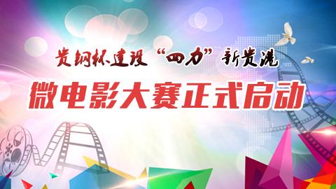 """贵钢杯建设""""四力""""新贵港 微电影大赛正式启动"""
