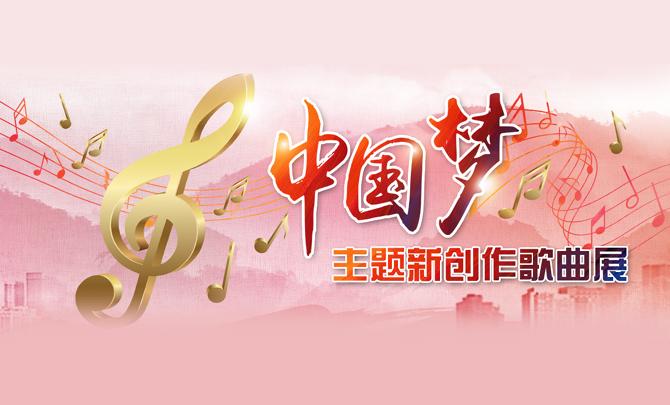 """第七批""""中国梦""""主题新创作歌曲展"""