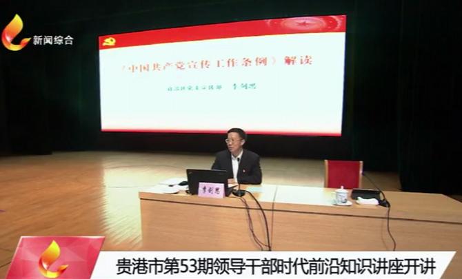 贵港市第53期领导干部时代前沿知识讲座开讲