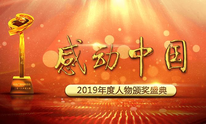 感动中国2019年度人物评选