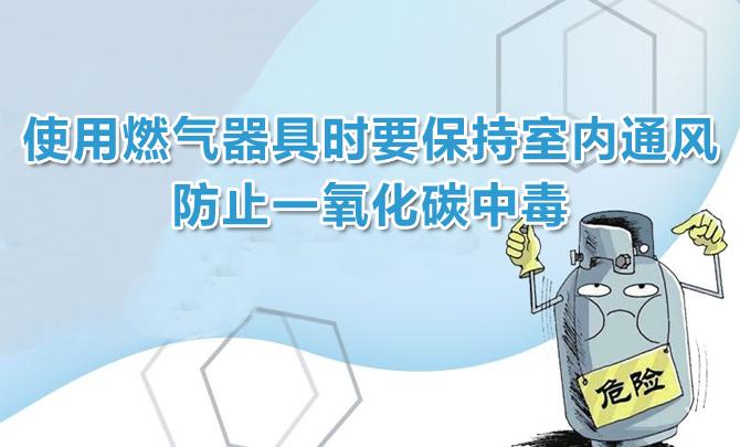 使用燃气器具时要保持室内通风 防止一氧化碳中毒