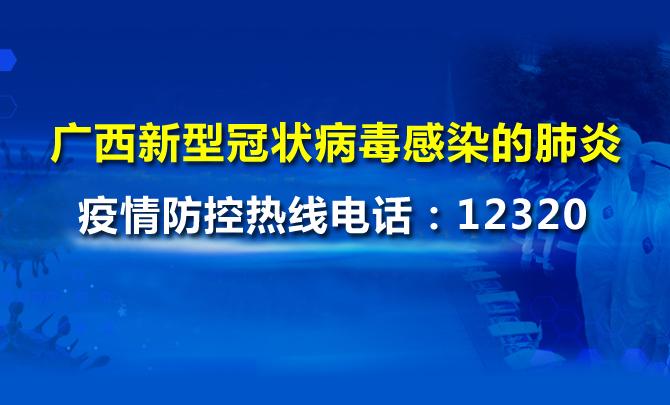 广西新型冠状病毒感染的肺炎疫情防控热线电话:12320