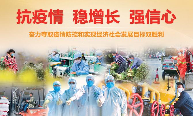 奋力夺取疫情防控和实现经济社会发展目标双胜利