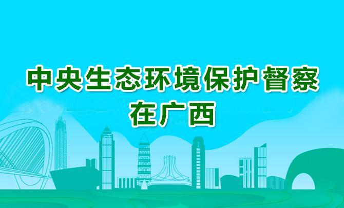 中央生态环境保护督察在广西