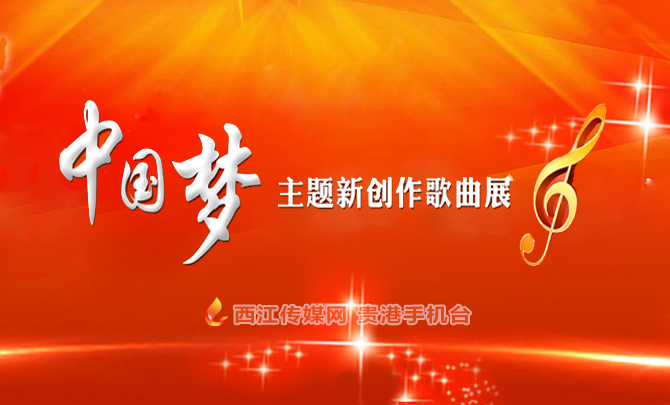 """第九批""""中国梦""""主题新创作歌曲展"""