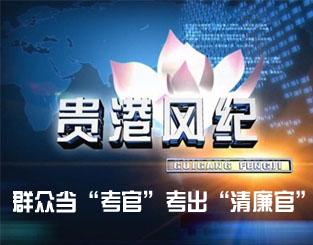 """贵港风纪2017001期-群众当""""考官""""考出""""清廉官"""""""