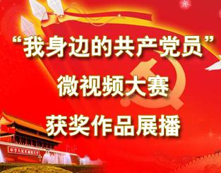 """贵港市""""我身边的共产党员""""微视频大赛获奖作品展播"""