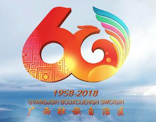 庆祝改革开放40周年・广西壮族自治区成立60周年