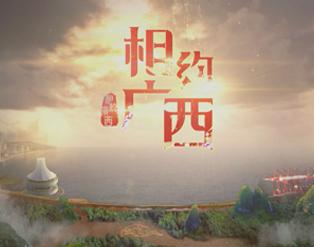 广西壮族自治区成立60周年《相约广西》