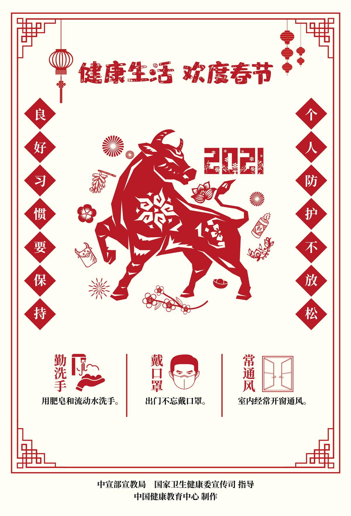 疫情防控知识宣传海报2.jpg