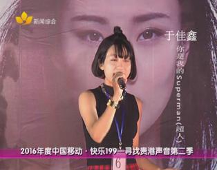 2016年度中国移动・快乐199―寻找贵港声音 第二季05