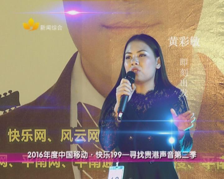 2016年度中国移动・快乐199―寻找贵港声音 第二季10