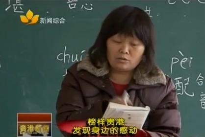 韦琼瑞:用爱心培育山村孩子
