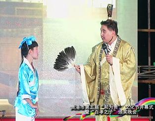 2015第五届和为贵文化节开幕式暨百孝之子颁奖晚会(上)
