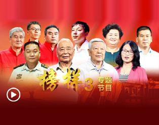 《榜样3》专题节目(完整版)