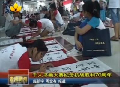 【纪念抗战胜利70周年】千人书画大赛纪念抗战胜利70