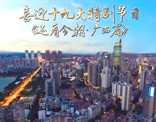 喜迎十九大特别节目《还看今朝・广西篇》