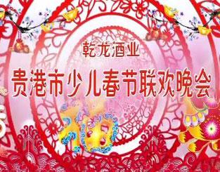乾龙酒业贵港市少儿春节联欢晚会