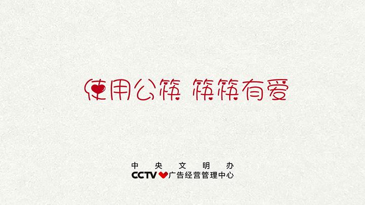 使用公筷 筷筷筷有爱.jpg