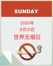 世界无烟日图鉴   30秒、20分钟、15年……一支烟的时间,会发生什么?
