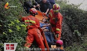 男子爬山不慎摔伤 众人合力营救