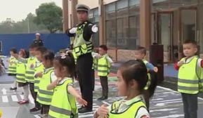 送法进校园 提高幼儿交通安全意识