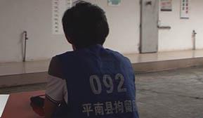 平南一男子为泄愤谎报警情被拘留