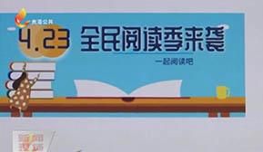 全民阅读季来袭 市图书馆举办系列活动