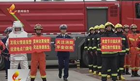 """消防""""快闪秀宣传""""亮相 让消防知识深入人心"""