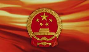 《中华人民共和国国歌》