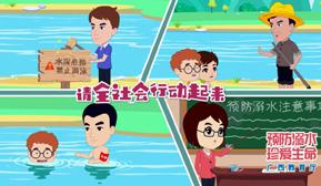 预防溺水 珍爱生命