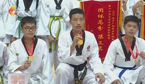 2019广西青少年跆拳道锦标赛落幕 我市代表队斩获六枚金牌
