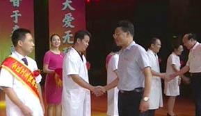 我市举行中国医师节表彰大会暨文艺汇演晚会