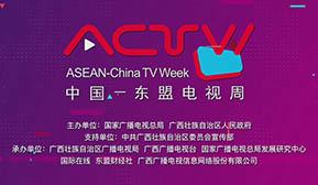 中国-东盟电视周