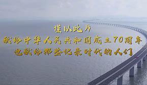 《庆祝中华人民共和国成立70周年 纪录片混剪》