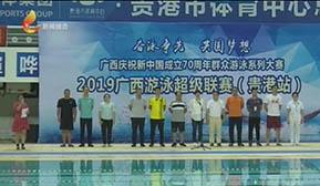 2019年广西游泳超级联赛(贵港站)圆满收官