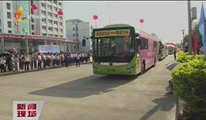 贵港市中心城区至覃塘城区公交线路开通