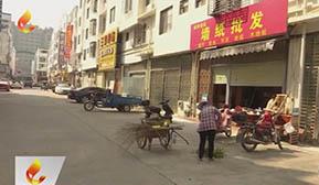 德宝建材街:整治后市容有所好转 但仍存在占道经营等乱象